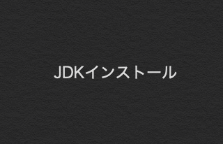 【Mac】JDKのインストール