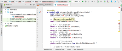 【Mac・Android Studio】ストップウォッチを作ってみる その3(失敗編)