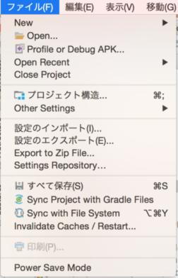 【Mac・Android Studio】ストップウォッチを作ってみる(番外:バージョン設定その2)