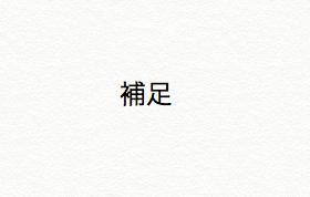 【Mac】EasyWineを起動する(成功編)