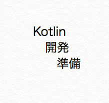 【Kotlin入門】開発準備〜パッケージインストール