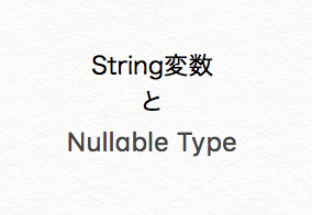 【Kotlin入門】String変数とNullable Typeをみてみる