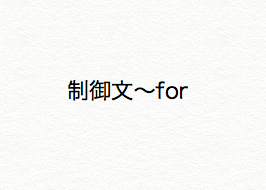 【Kotlin入門】制御文〜forを使ってみる