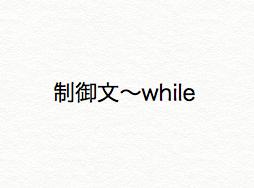 【Kotlin入門】制御文〜whileを使ってみる