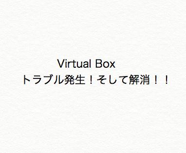 Virtual Boxの接続トラブル対応
