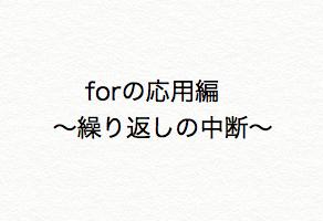 【Kotlin入門】forの応用編(繰り返しの中断)