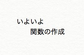 【Kotlin入門】関数の作成とmain関数からの呼び出し