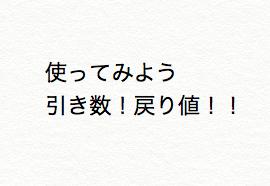 【Kotlin入門】関数の引き数と戻り値