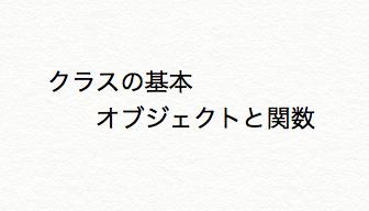 【Kotlin入門】基本のクラスをみてみよう〜オブジェクトと関数に関して〜