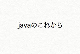 【IT小話】これからのjava〜JDK有償化とかjakartaEEとか
