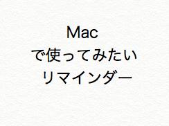 Macにリマインダーを入れてみる