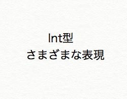 【Kotlin入門】データのさまざまな表現〜Int型などの数字