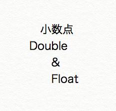 【Kotlin入門】小数点のデータ型〜DoubleとFloat
