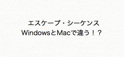 【Kotlin入門】エスケープ・シーケンスに関して〜WindowsとMacの違い
