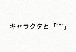 【Kotlin入門】キャラクタと複数行の表現