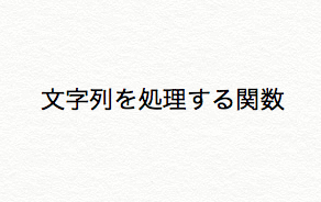 【Kotlin入門】文字列を処理する関数