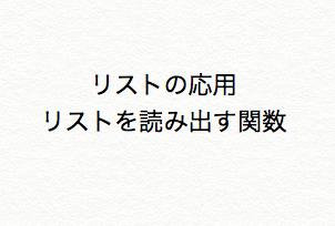 【Kotlin入門】リストを処理する関数〜リストを読み出す