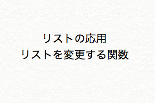 【Kotlin入門】リストを処理する関数〜リストを変更する