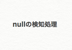 【Kotlin入門】データ型とnullの不整合に関する検知処理