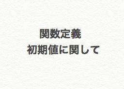 【Kotlin入門】関数定義の表現〜初期値を与える