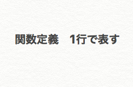 【Kotlin入門】関数定義〜関数を1行で表す