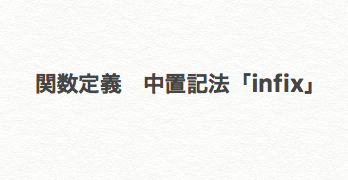 【Kotlin入門】関数定義〜中置記法「infix」を使ってみる