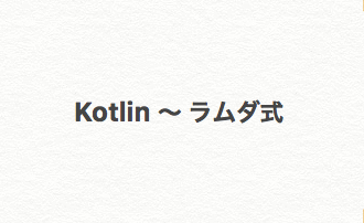 【Kotlin入門】ラムダ式をみてみる