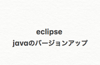 eclipseのjavaバージョンアップに伴う不整合エラー