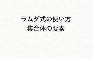 【Kotlin入門】ラムダ式の使い方〜集合体の要素