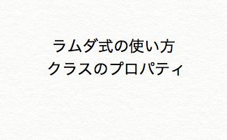 【Kotlin入門】ラムダ式の使い方〜クラスのプロパティ