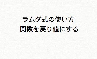 【Kotlin入門】関数を戻り値とする関数