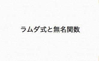 【Kotlin入門】ラムダ式と無名関数の併用