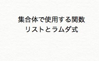 【Kotlin入門】集合体で使用する関数〜リストとラムダ式