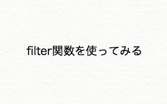 【Kotlin入門】filter関数を使ってみる