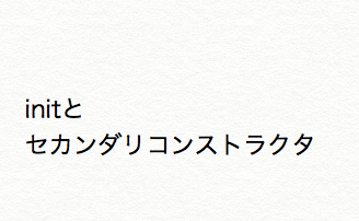 【Kotlin入門】クラスの定義〜initとconstructor