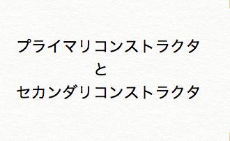 【Kotlin番外】プライマリコンストラクタとセカンダリコンストラクタ