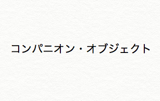 【Kotlin入門】コンパニオン・オブジェクトを使ってみる