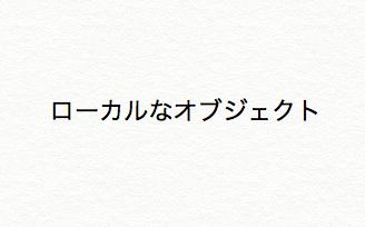 【Kotlin入門】クラス・関数内で使えるオブジェクト