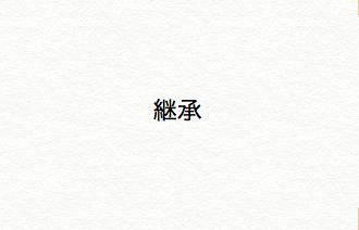 【Kotlin入門】クラスの継承の基本