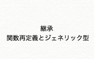 【Kotlin入門】クラスの継承〜関数再定義とジェネリック型