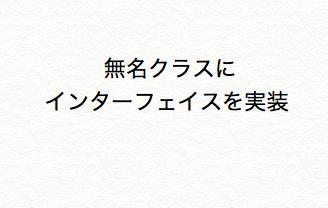 【Kotlin入門】インターフェイスを実装した無名クラス