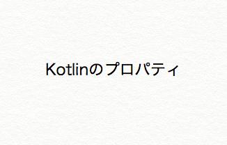 【Kotlin入門】プロパティの基本