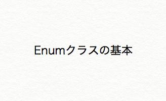 【Kotlin入門】Enumクラス(列挙型)を使ってみる