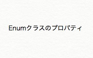 【Kotlin入門】Enumクラスのプロパティ