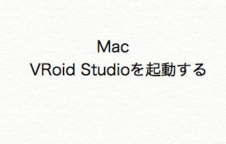 【Mac】VRoid Studioを起動してみる