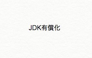 【IT小話】有償化に関して、JDKに関して