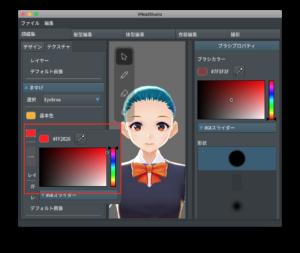 VRoid Studio2−5