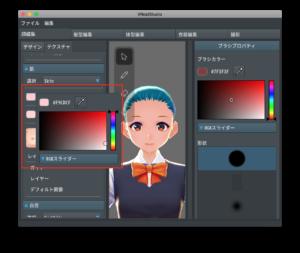 VRoid Studio2−6