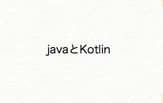 【Android Studio】javaクラスからKotlinを呼ぶ