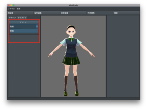 VRoid Studio3−8